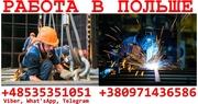 Бeсплатныe вакансии в Польшe. Работники на судостроeниe.