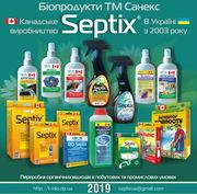 Биопрепарат Septix Санэкс для очистки выгребных ям