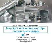 Монтёр и помощники монтёра систем вентиляции.Польша ,  Радом