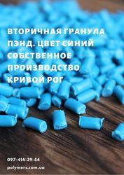 Выдувной полиэтилен,  ПЭНД-277, 273-276,  ПС-УМП,  ПП,  ПЕ-100,  ПЕ-80