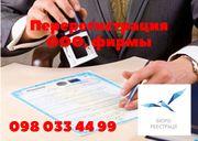 Перерегистрация фирмы,  внесение всех изменений 098 033 44 99