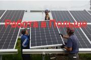 Работа в Польше на солнечной электростанции