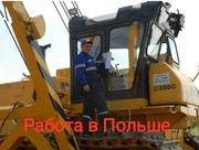 Работа в Польше,  экскаваторщик
