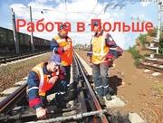 Работа в Польше на железной дороге