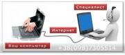 Дистанционная помощь компьютеру программой удаленного доступа.