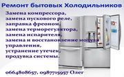 Ремонт бытовых холодильников без выходных в Днепре