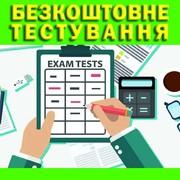 Безкоштовне тестування