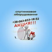 Акция! Спутниковое ТВ Днепропетровск и область всего за 420 гр