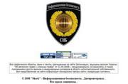 Безопасность информации предприятия